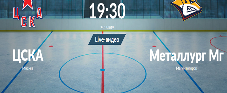 cska-metallurg-mg-24-dekabrya-2019-video-obzor-matcha
