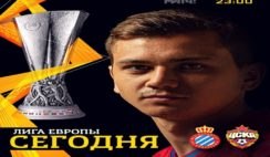 ehspanol-cska-12-dekabrya-2019-video-obzor-matcha